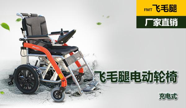 飞毛腿电动轮椅