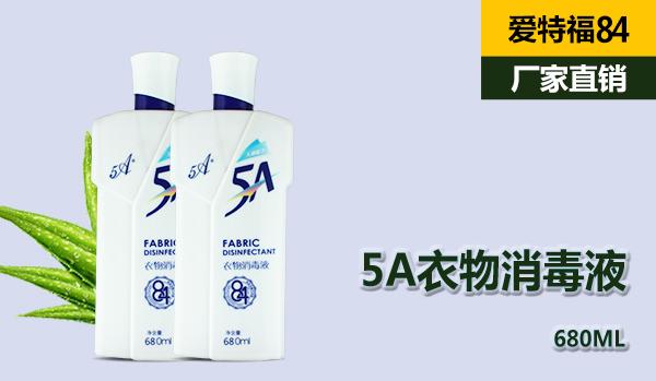 5A衣物消毒液